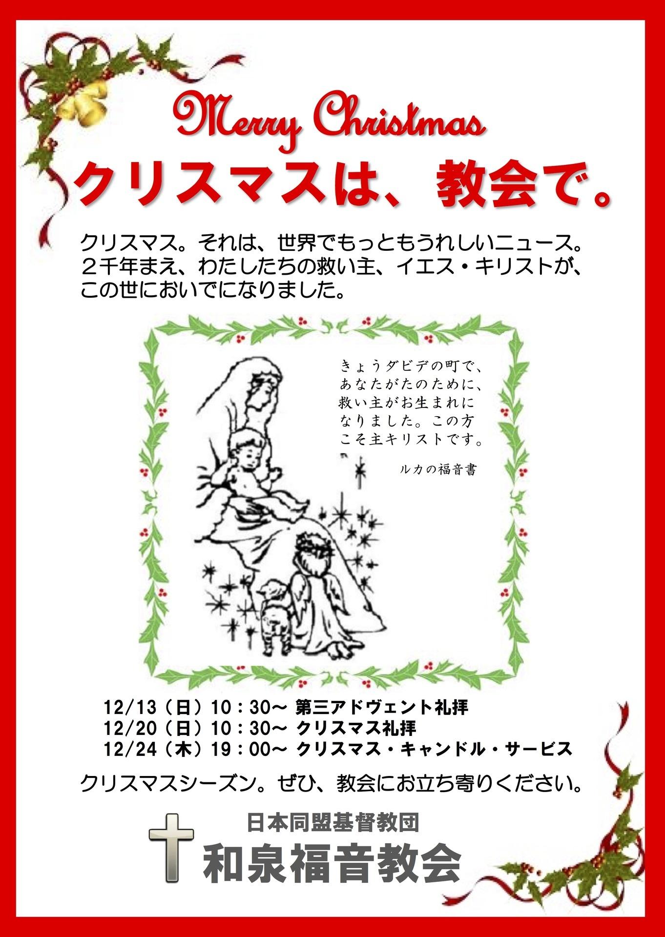 クリスマスポスター2015彩色.jpg