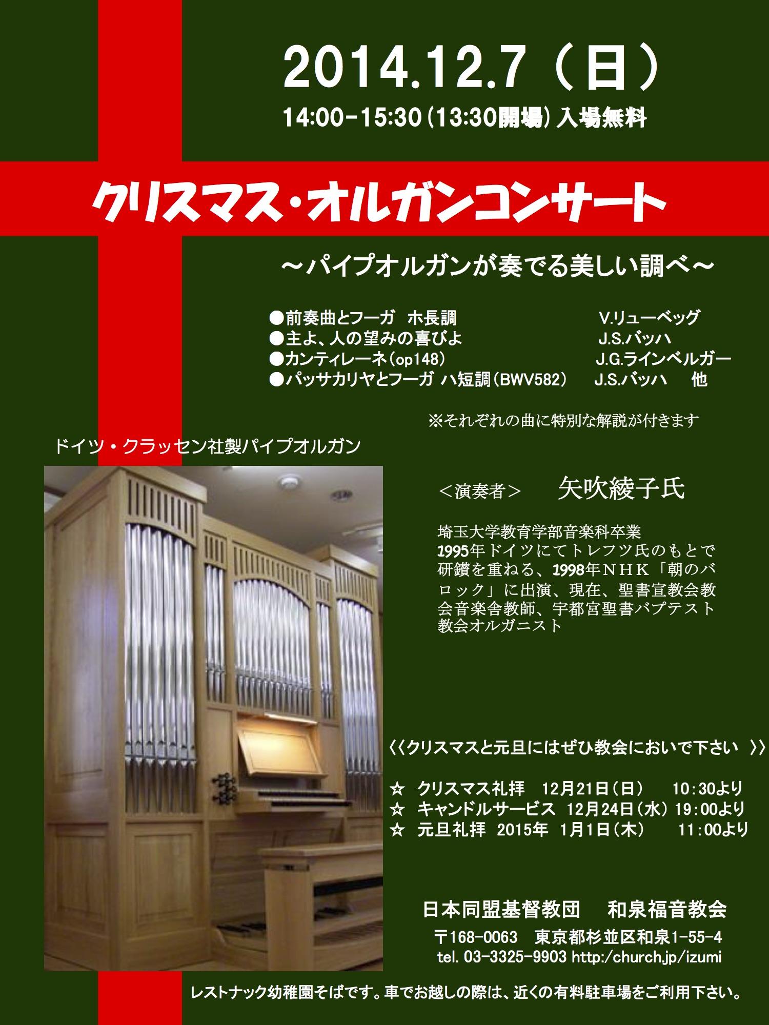 b2014年  クリスマス・コンサート  修正最終ちらしポスター.jpg
