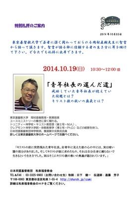 pdf1岡村直樹先生礼拝チラシ141005.jpg