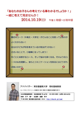 pdf2岡村直樹先生礼拝チラシ141005.jpg