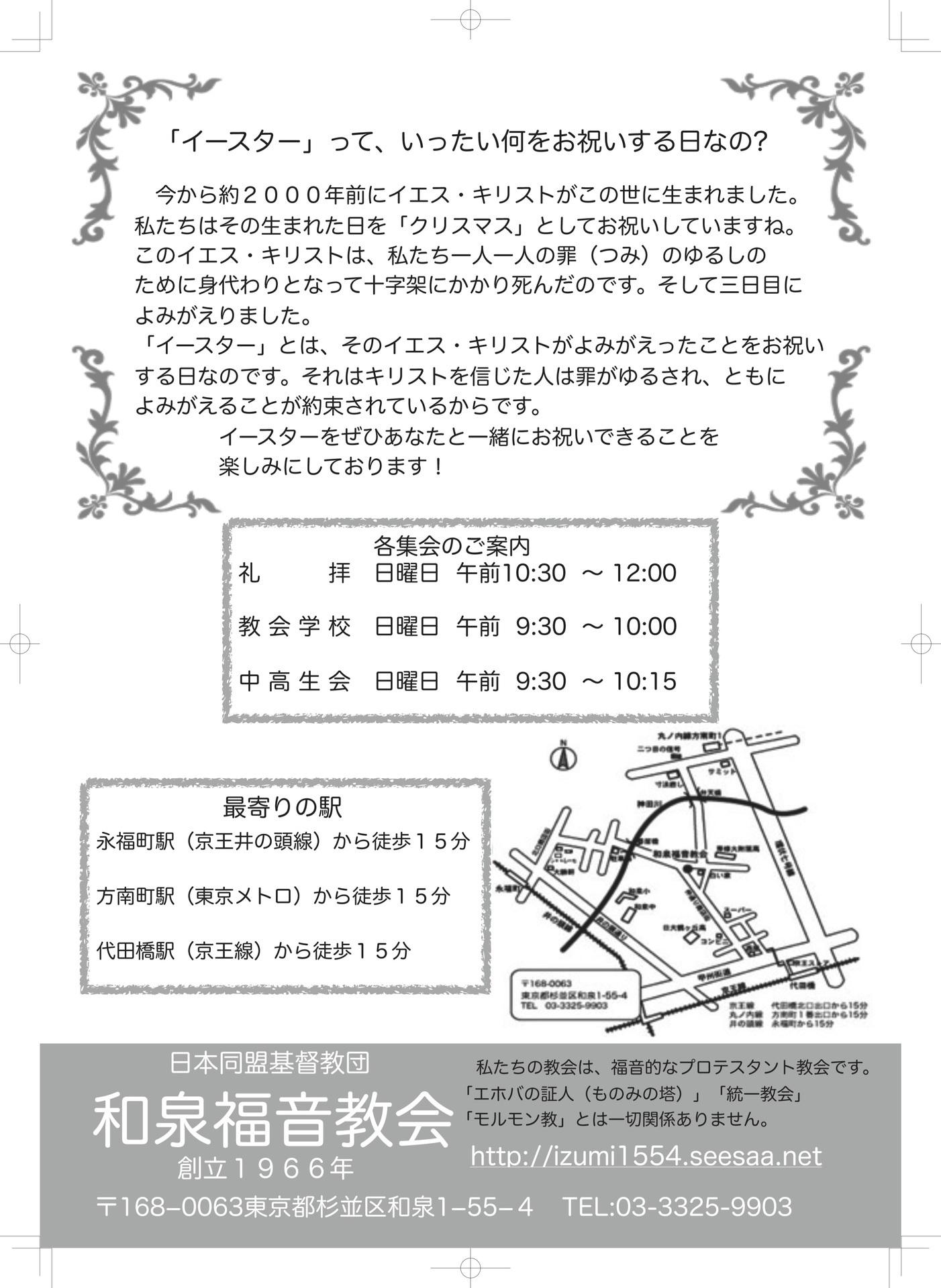 2016イースターチラシ裏面_x1a.jpg