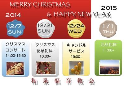 クリスマス新年ポスター2.jpg
